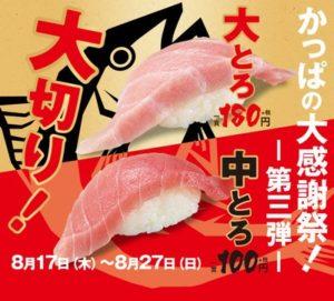 かっぱ寿司第3弾