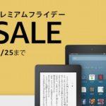 Amazonで電子書籍リーダーKindleが最大7,000円OFF、プレミアムフライデーセール 8月25日まで