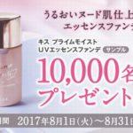 キス プライムモイスト UVエッセンスファンデのサンプルを抽選で10,000名様にプレゼント 8月31日まで