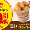 クランキーチキン20円引き