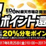 エディオン楽天市場店で「超ポイント還元祭」を開催、使用したポイントの20%分をポイントバック 8月28日9時59分まで