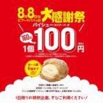 8月8日は「ビアードパパの日」、パイシューが1個100円になる大感謝祭を開催