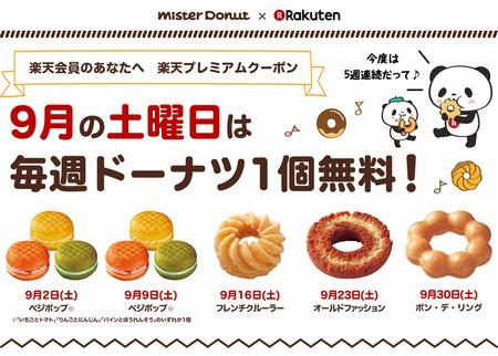 楽天会員限定、毎週ミスタードーナツのドーナツ1個がもらえる 5週目のエントリー締切は9月26日9時59分まで