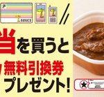 セブンイレブン、nanacoで350円以上の弁当を購入でドリンク無料引換券プレゼント 11月19日(日)まで
