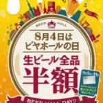 8月4日はビヤホールの日、サッポロライオンでビールが半額に