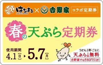 吉野家・はなまるうどんがコラボ、天ぷら無料・牛丼などを80円引きできる「定期券」を300円で販売