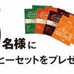 京都 小川珈琲の認証系ドリップコーヒーセットを抽選で1万名様にプレゼント 9月30日まで