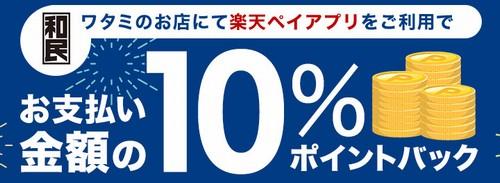 10%ポイントバック