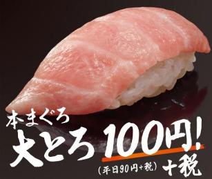 大とろ100円!
