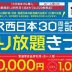 JR西日本、9月1日より「JR西日本30周年記念乗り放題きっぷ」を10,000円で販売 枚数限定