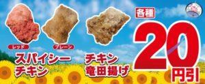チキン20円引き