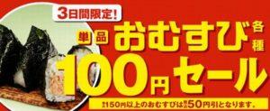 期間限定おにぎり100円