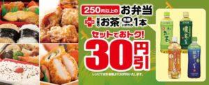 セットで30円引き