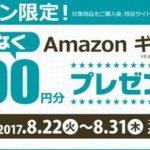 ローソンでAmazonギフト券を1万円以上買うと、もれなく300円分のギフト券がもらえる 8月31日まで