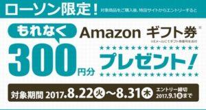 アマギフ300円もらえるキャンペーン