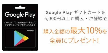 Google Play ギフトカードを5,000円以上購入・登録で最大10%分のクーポンをプレゼント 9月4日まで
