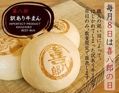 楽天市場で「喜八郎」の訳あり牛まん5個入が1,100円 毎月8日限定
