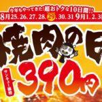 8月25日より牛角で「焼肉の日」開催、人気商品が390円に 9月3日まで