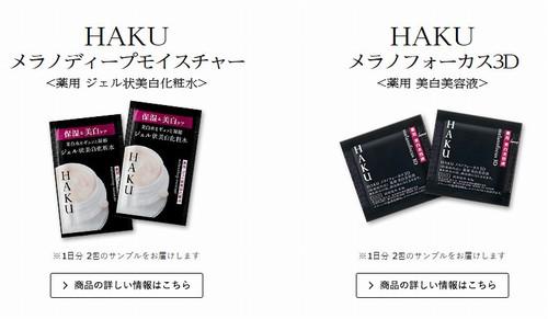 HAKU ジェル状美白化粧水・美白美容液のサンプルを抽選で4万名様にプレゼント 10月23日まで