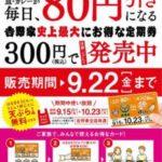 吉野家・はなまるうどんがコラボ、天ぷら無料・牛丼も割引できる「はしご定期券」を販売