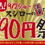 スシローで1皿100円のお寿司が90円に、約80種対象 9月29日まで