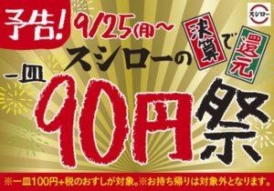 90円祭り