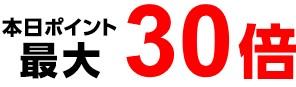 ヤフーショッピング、本日は5のつく日、ソフトバンクホークスセールと合わせてポイント最大30倍