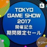 PS Storeで「TOKYO GAME SHOW 2017セール」開催、対象商品が最大80%OFF 9月27日まで