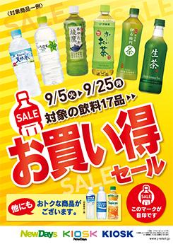 NewDays、「対象の飲料がお買い得!セール」を開催中 9月25日まで