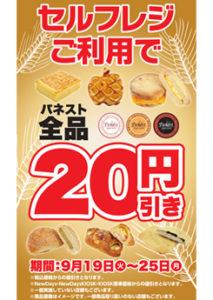 20円引きセール