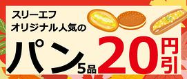 パン20円引き