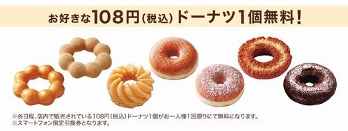 好きな108円ドーナツが1個無料!