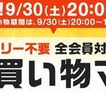 9月30日20時より楽天市場で「ポイント最大35倍お買い物マラソン」開催、事前クーポン・事前スロット・200万ポイント山分けあり