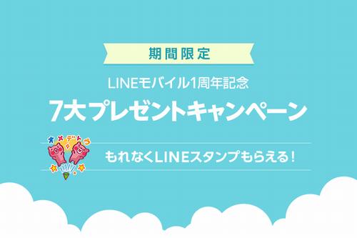 LINEモバイル、1周年記念7大プレゼントキャンペーンを開催、1万ポイントプレゼント・4,000円相当プレゼント・人気スマホプレゼントなど