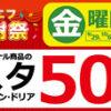 50円引きセール