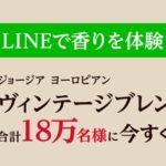 LINEでジョージア ヨーロピアン ヴィンテージブレンドが合計18万名様に当たる 10月9日まで