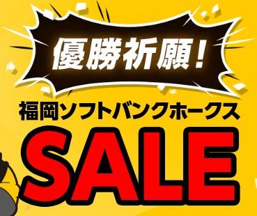 ヤフーショッピング、ポイント最大41倍、福岡ソフトバンクホークスセール開催中