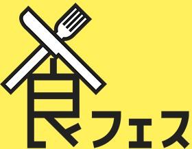 楽天市場で月の1度の食フェス、10%OFFクーポン配布中 12月15日9時59分まで