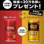 アサヒ飲料のLINEで「ワンダ モーニングショット」「ワンダ 金の微糖」どちらか1本を20万名様にプレゼント 9月8日まで