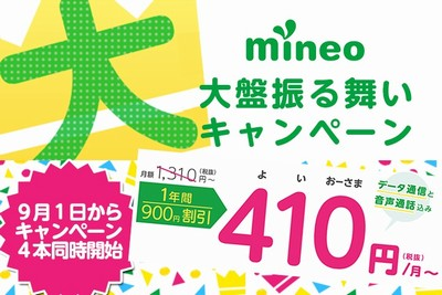 mineo、1年間毎月900円割引する「大・大盤振る舞いキャンペーン」を開催 11月9日まで