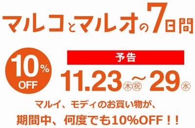 エポスカード会員はマルイで10%オフ『マルコとマルオの7日間』開催 11月23日(木)~11月29日(水)
