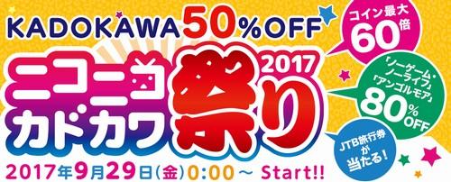 BOOK☆WALKER、最大80%OFF「ニコニコカドカワ祭り2017」を開催