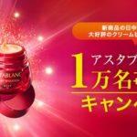 アスタブラン、美容乳液とクリーム状美容液のサンプルセットを抽選で1万名様にプレゼント 10月31日まで