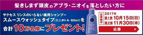 サクセス リンスのいらない薬用シャンプー (ミニボトル 60ml)を合計10万名様にプレゼント 11月30日まで