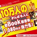 ワンダの自販機限定、eBook図書券1,080円分が10万人に当たるキャンペーン