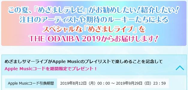 アップルミュージックコードプレゼント