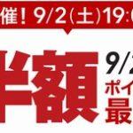 楽天市場、9月2日(土)19時より楽天スーパーセール開催 9月7日1時59分まで