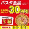 30円引き