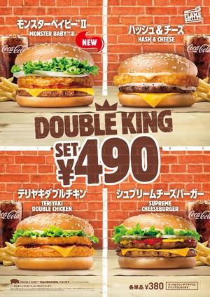 セット490円