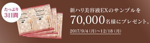 新ハリ美容液EXのサンプルを7万名様にプレゼント 12月18日まで